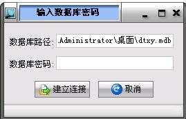 dtxy-error