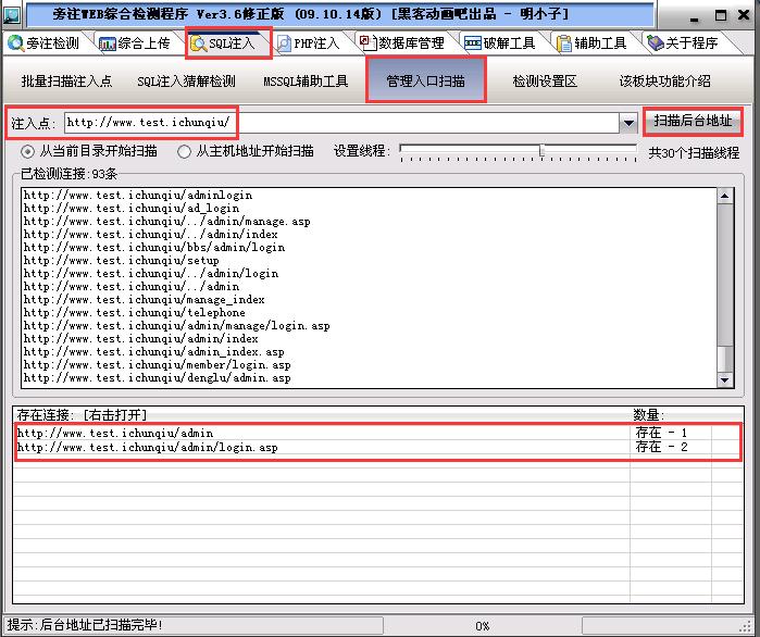domain-scan